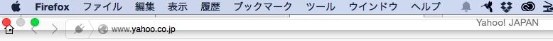 Firefox33とYosemiteの今ひとつ気が合ってないコラボ